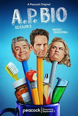 疯狂教授生物课 第三季的海报