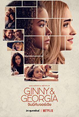金妮与乔治娅的海报