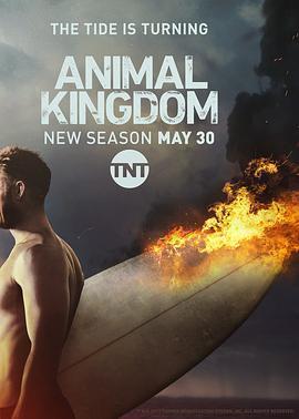 野兽家族 第二季的海报