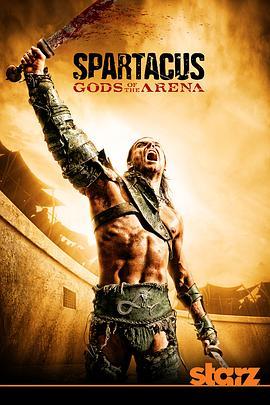 斯巴达克斯:竞技场之神的海报