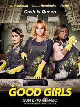 好女孩 第三季的海报