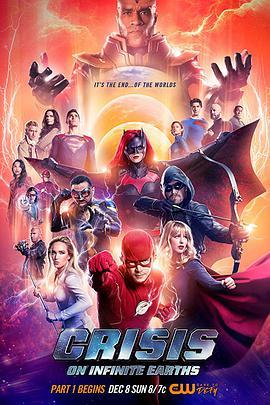 CW无限地球危机的海报