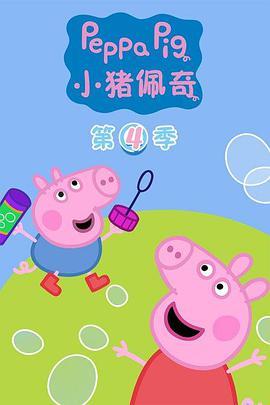 小猪佩奇 第四季的海报
