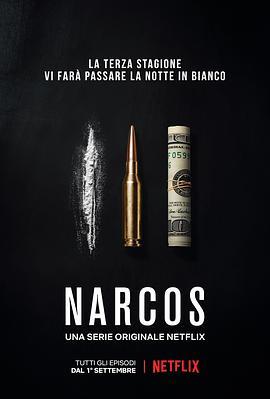 毒枭 第三季的海报