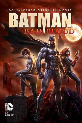 蝙蝠侠:血脉恩仇的海报