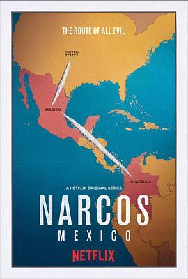 毒枭:墨西哥 第一季的海报