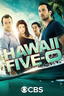 夏威夷特勤组 第七季的海报