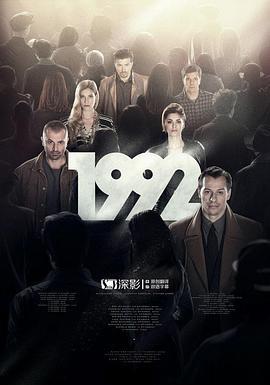 1992 Season 1的海报