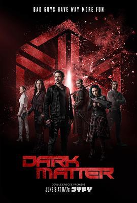 黑暗物质 第二季的海报