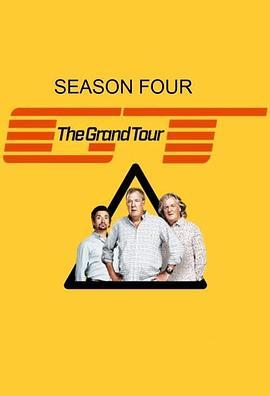 大世界之旅 第四季的海报