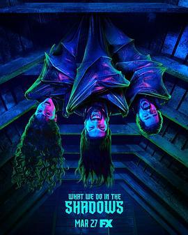 吸血鬼生活 第一季的海报