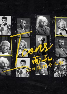 面孔:20世纪传奇人物的海报