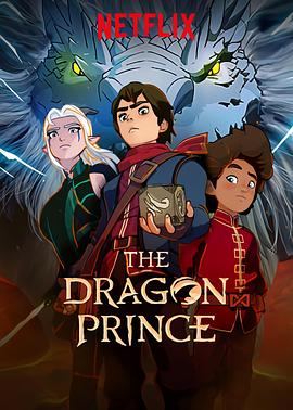 龙王子 第二季的海报