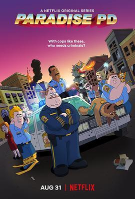 天堂镇警局 第一季的海报