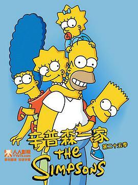 辛普森一家 第二十五季的海报