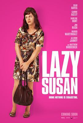 懒女苏珊的海报