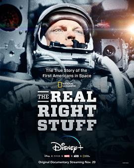真正的太空先锋的海报