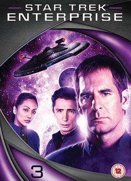 星际旅行:进取号 第三季的海报