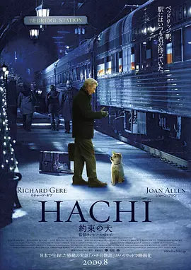 忠犬八公的故事的海报