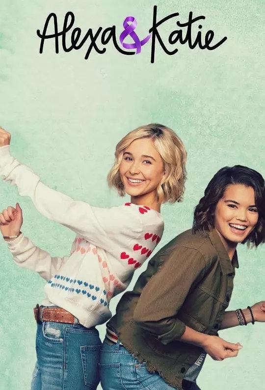 亚莉克莎与凯蒂 第二季的海报