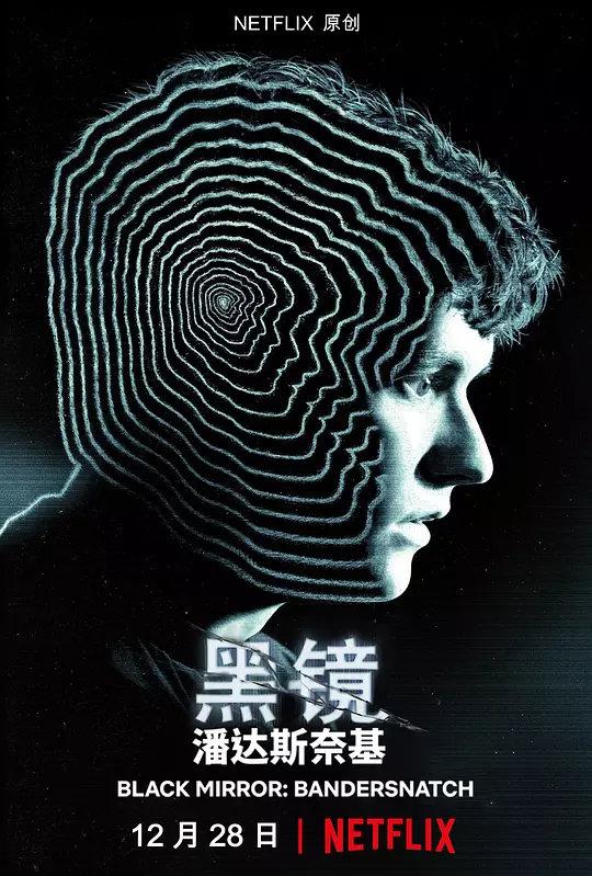 黑镜:潘达斯奈基的海报