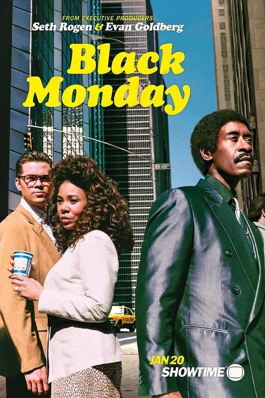 黑色星期一 第一季的海报