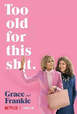 同妻俱乐部 第五季的海报