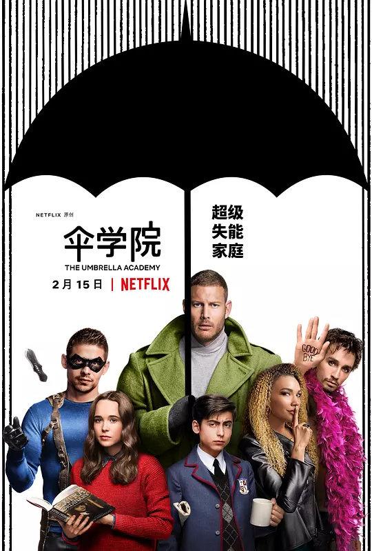 伞学院 第一季的海报