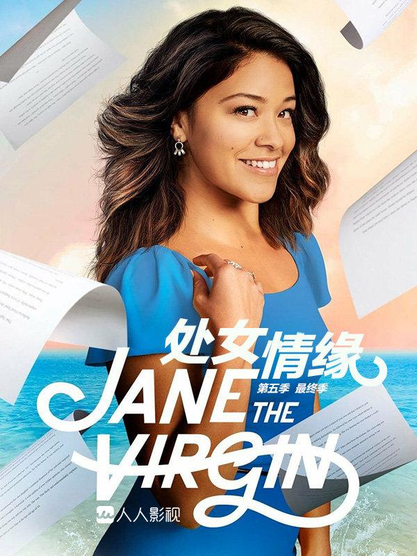 处女情缘 第五季的海报