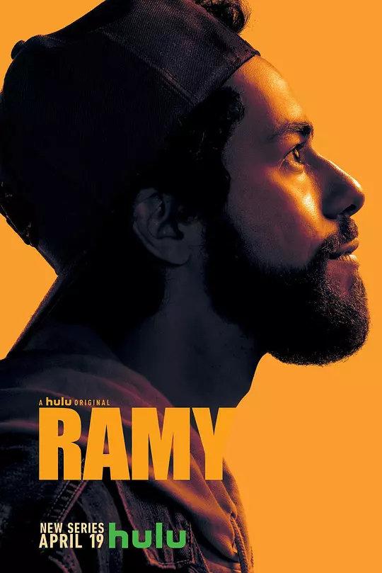 拉米的海报