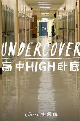 高中卧底 第一季的海报