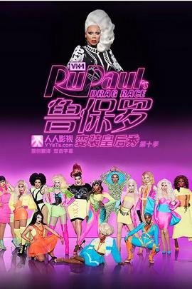 鲁保罗变装皇后秀 第十季的海报